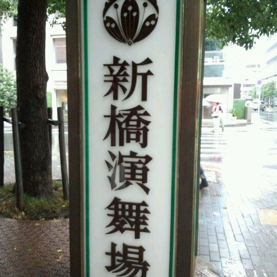 演舞 場 新橋