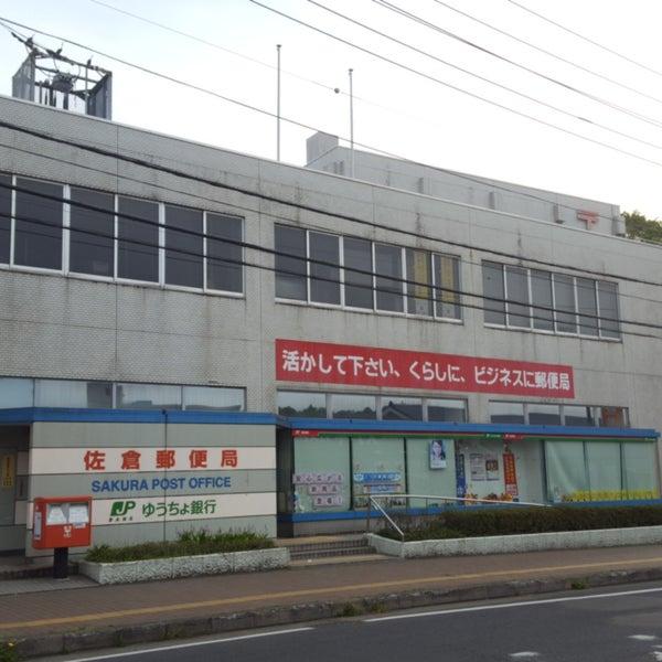 局 佐倉 郵便 佐倉稲荷台郵便局 (千葉県)