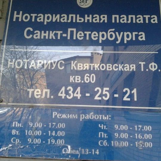 Нотариус в центральном районе санкт-петербурга