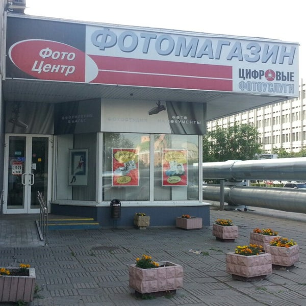 Магазин фототовары на таганской