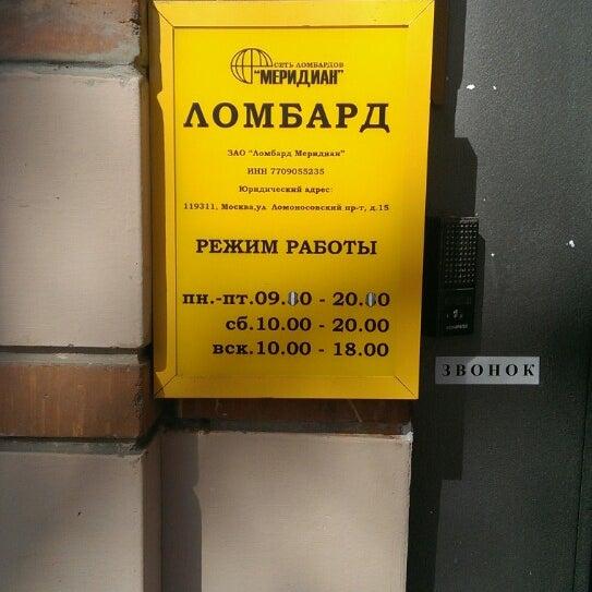 Молодежная ломбард меридиан завода орловского продам часы настенные