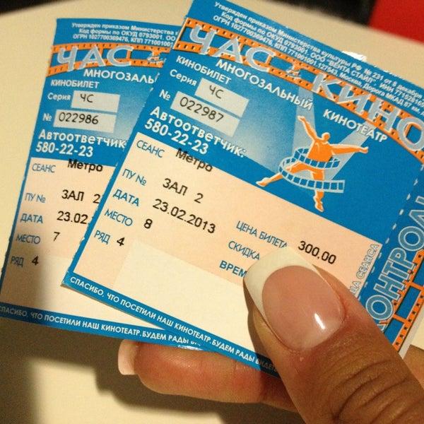 Стоимость билетов кино час газель новосибирск стоимость 1 часа