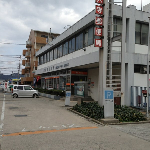 Photos at 西大寺郵便局 - Post ...