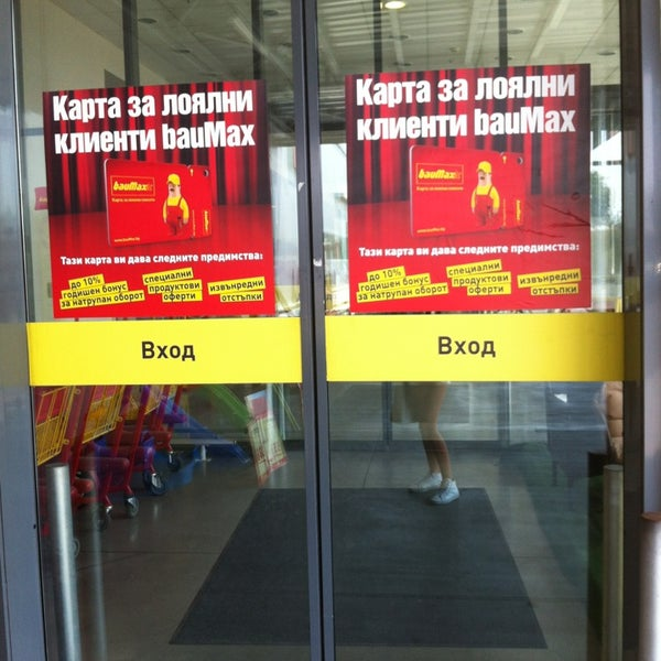 Photos At Homemax Hardware Store In Burgas