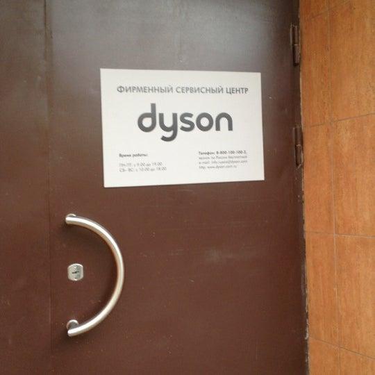 Сервисный центр дайсон на таганской dyson dc20 stowaway