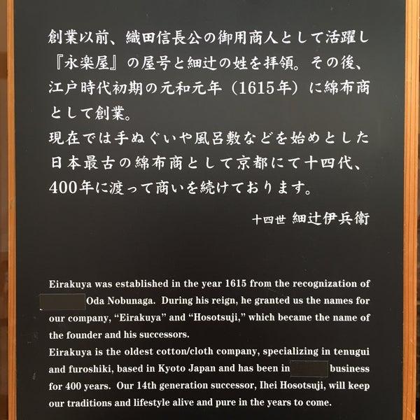 永楽屋細辻伊兵商店三条店>