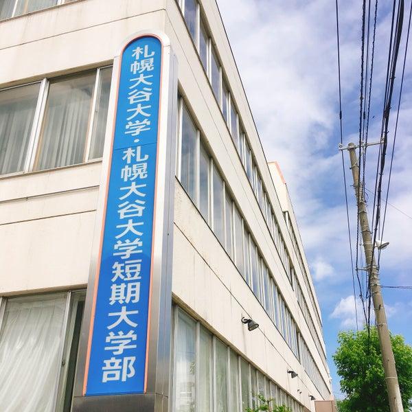 札幌大谷大学・札幌大谷大学短期...