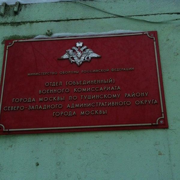 Тушинский район отдел военного комиссариата уже давно ведет работу с призывниками.