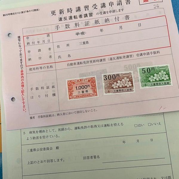 三重県運転免許センター - Edificio gubernamental en 津市