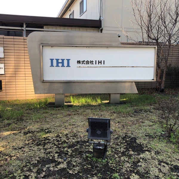 IHI 横浜事業所 横浜エンジニアリングセンター - Escritório em 横浜市