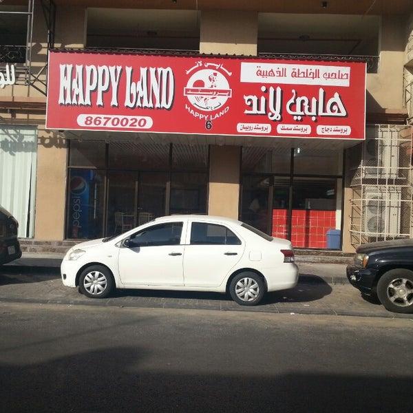 هابي لاند Broasted Chicken Khobar الشرقية