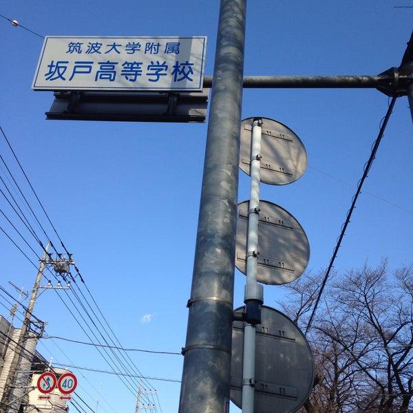 筑波 大学 附属 坂戸