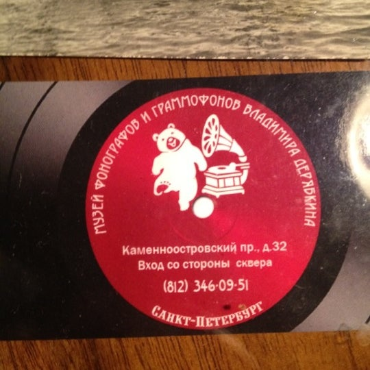 Снимок сделан в Музей граммофонов и фонографов В.И.Дерябкина пользователем Evgeniy R. 7/23/2012