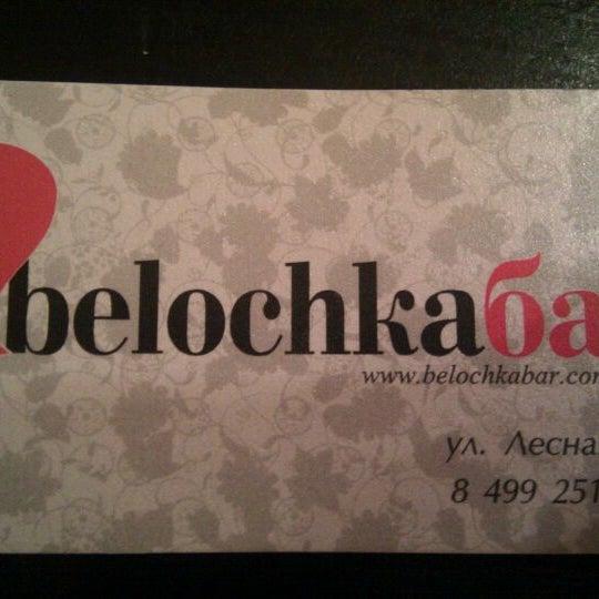 รูปภาพถ่ายที่ BelochkaБар โดย Vitaliy S. เมื่อ 3/13/2012