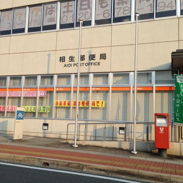 郵便 局 相生
