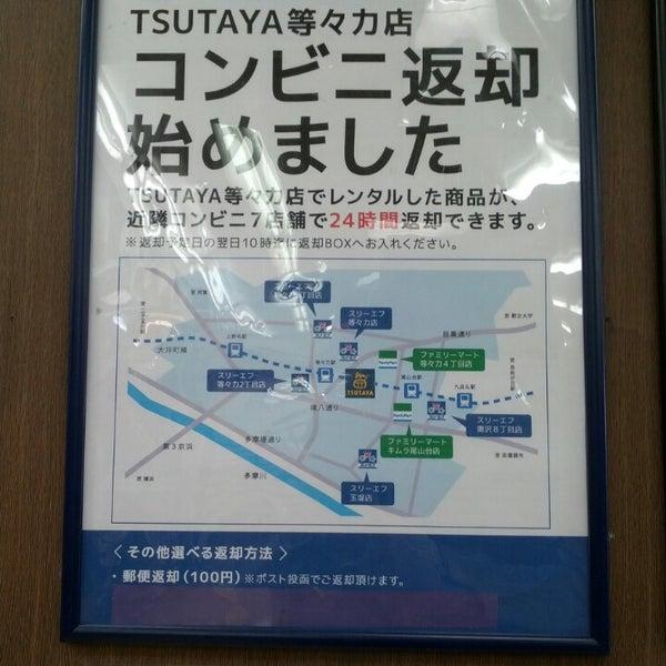 方法 Tsutaya 返却