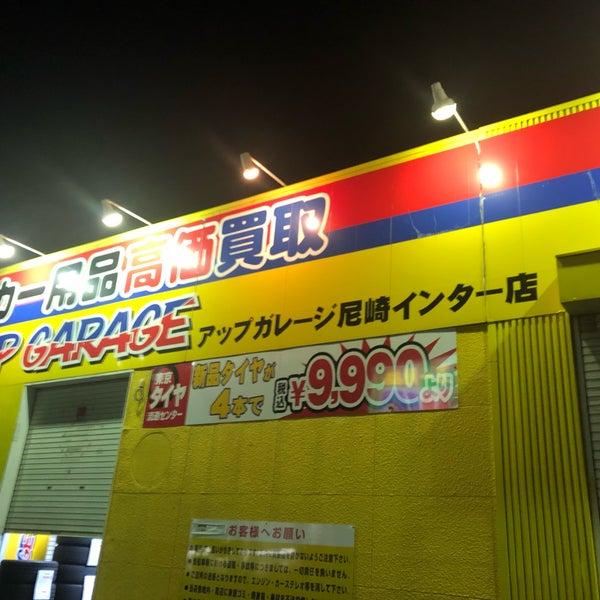 ガレージ 店 インター アップ 尼崎