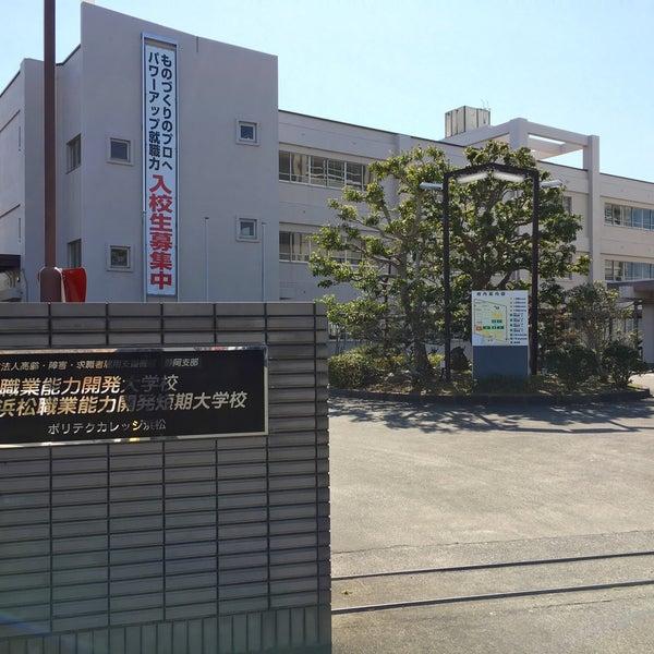 東海職業能力開発大学校附属浜松職業能力開発短期大学校