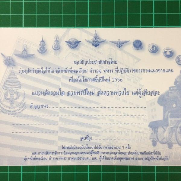 Foto tomada en Ministry of Defence Library por T L. el 1/8/2013