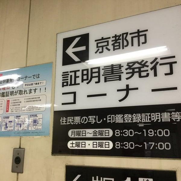 地下鉄四条駅 証明書発行コーナー - 下京区二帖半敷町