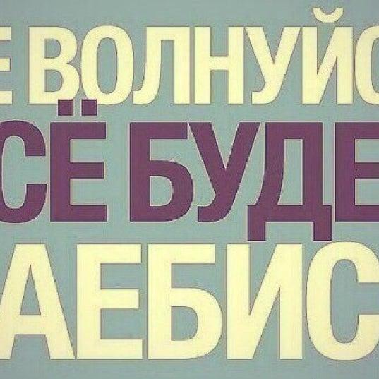 Foto scattata a Дюшес da Ksunya P. il 5/23/2014