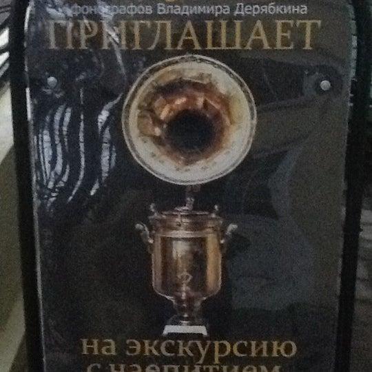 Снимок сделан в Музей граммофонов и фонографов В.И.Дерябкина пользователем Vitalya B. 11/19/2012
