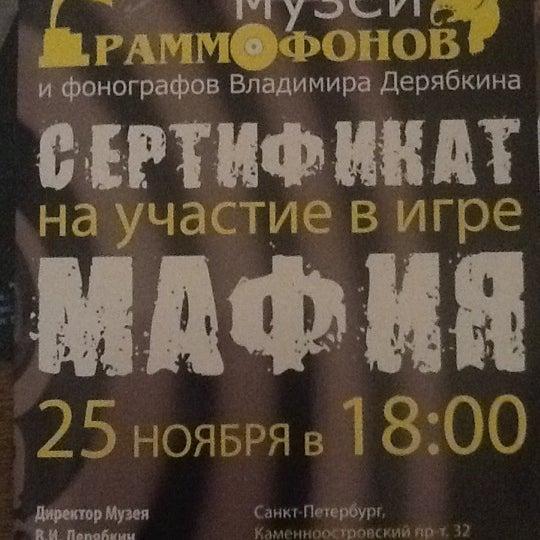 Снимок сделан в Музей граммофонов и фонографов В.И.Дерябкина пользователем Vitalya B. 11/23/2012