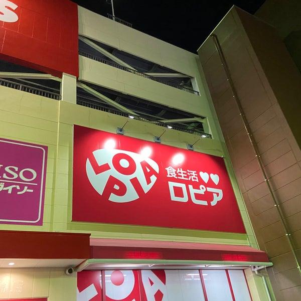 ロピア 相模原 島忠 ホームズ 店