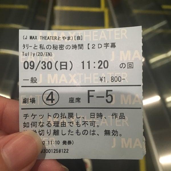富山 ジェイ マックス