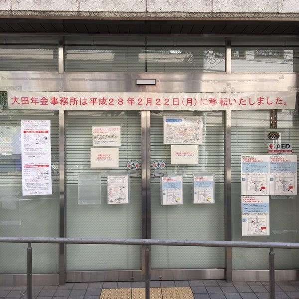 年金 事務 所 大田 区