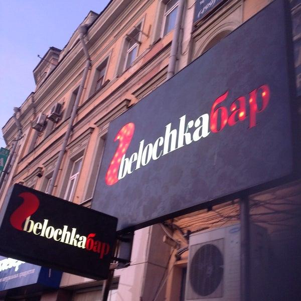 รูปภาพถ่ายที่ BelochkaБар โดย Ilya P. เมื่อ 1/2/2013