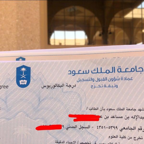 عمادة القبول والتسجيل جامعة الملك سعود Batiment Administratif Universitaire A الرياض Riyadh