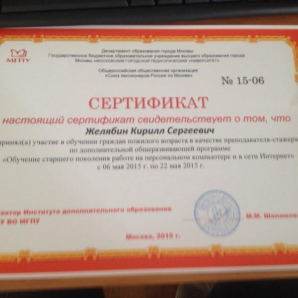 Foto scattata a Институт математики и информатики (ИМИ МГПУ) da Kirill Z. il 9/29/2015