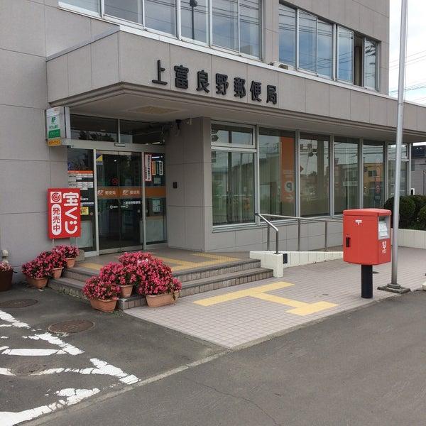 Photos at 上富良野郵便局 - 上...