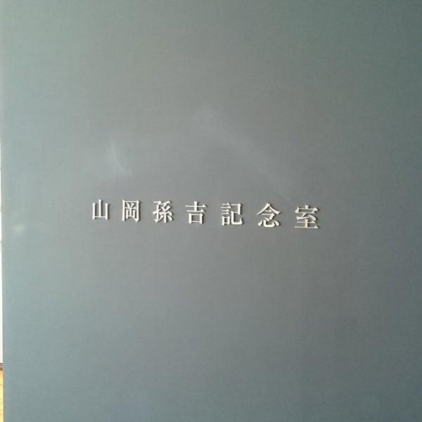 山岡孫吉記念室 - 長浜市'da Tar...