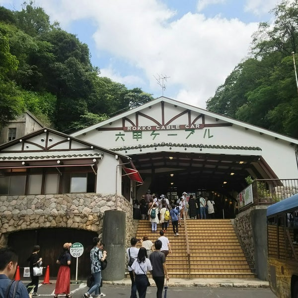 Photos at 六甲ケーブル下駅 (Rokko Cable Car) - 灘区 - 5 tips