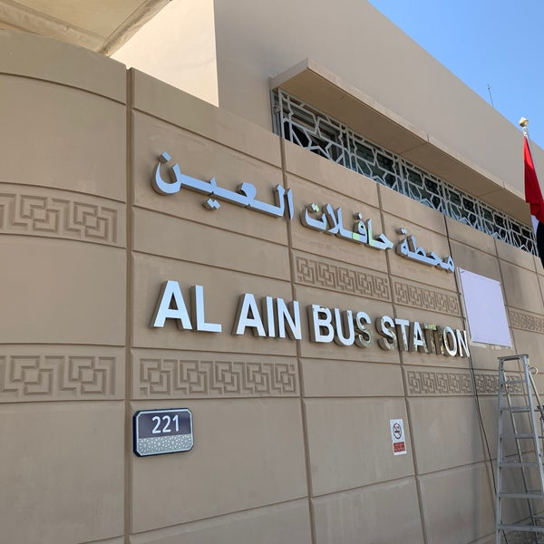 Al Ain Central Bus Station 12 Tips