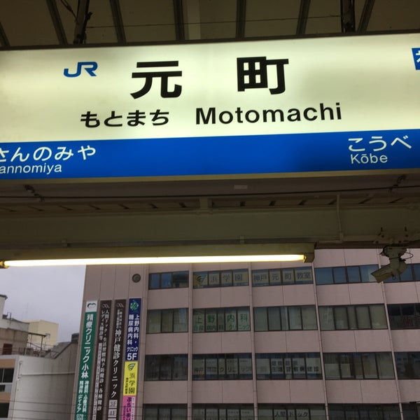 Jr 元町 駅