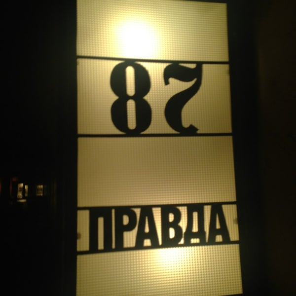 รูปภาพถ่ายที่ Pravda โดย Liva เมื่อ 2/24/2013
