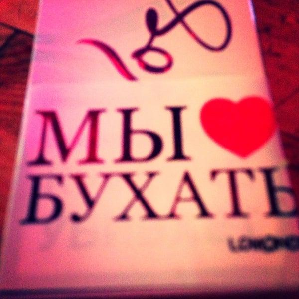 Foto scattata a Lomonosov Bar da Daria💋 M. il 2/10/2013