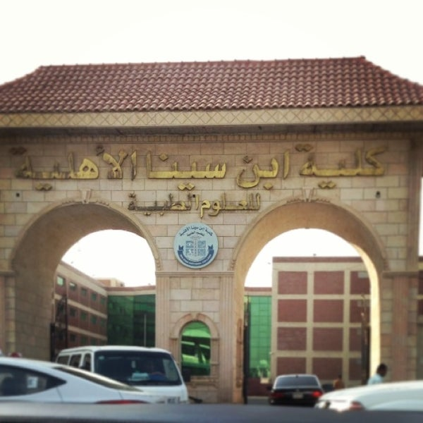 Ibn Sina National College For Medical Studies Free Apply Com