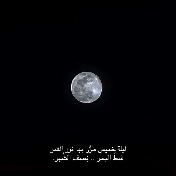 ليلة خميس طرز بها نور القمر