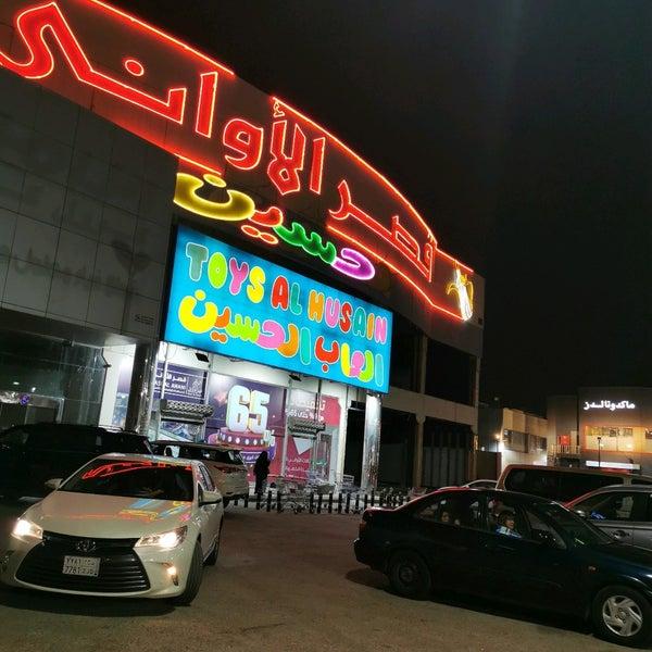 Alawani qasr riyadh الأواني قصر