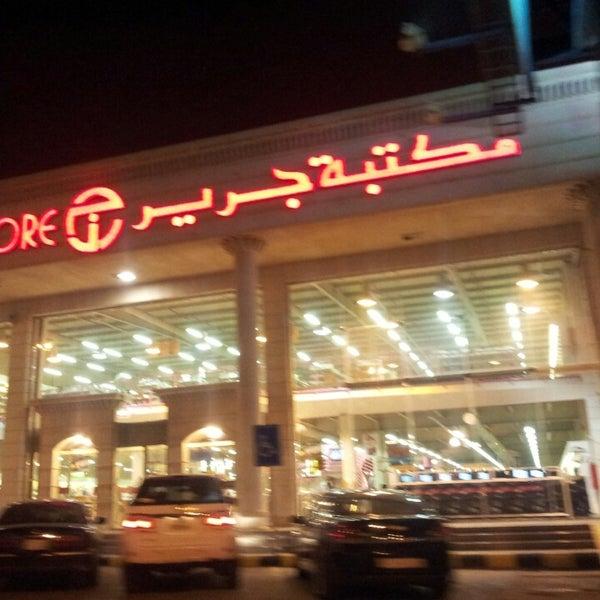 Jarir Bookstore مكتبة جرير بريدة Al Qasim