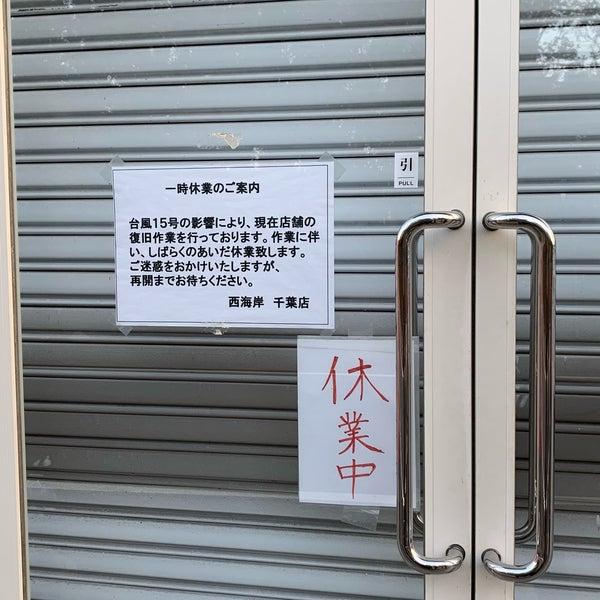 五井 西海岸 [mixi]市原、東金、茂原方面の方〜☆
