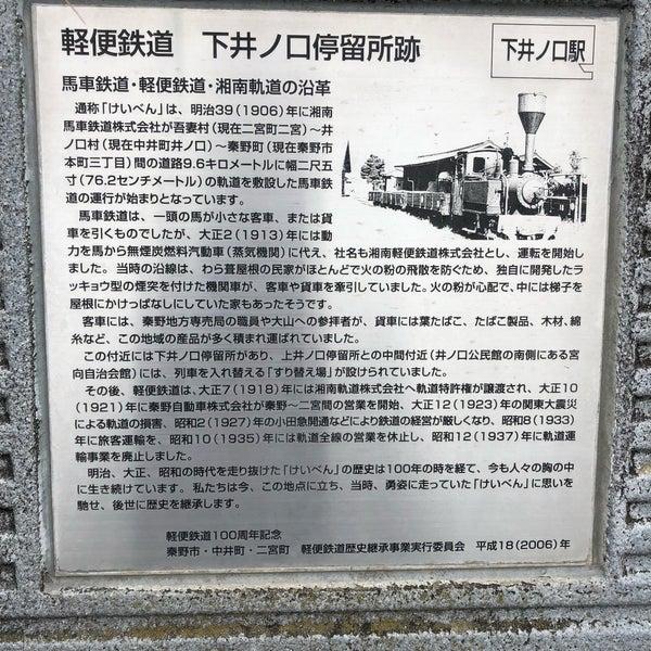 湘南軌道 下井ノ口駅跡 - Historic Site in 中井
