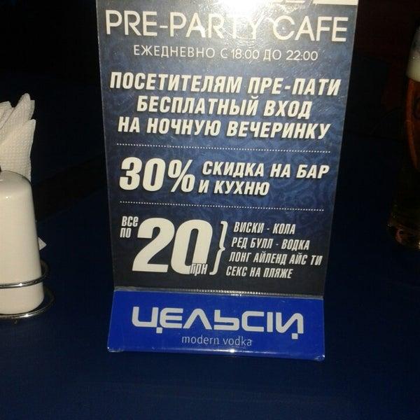 PRE-PARTY CAFE интересно радует )))