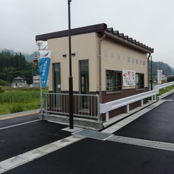 Photos at 八木沢・宮古短大駅 - Train Station in 宮古市