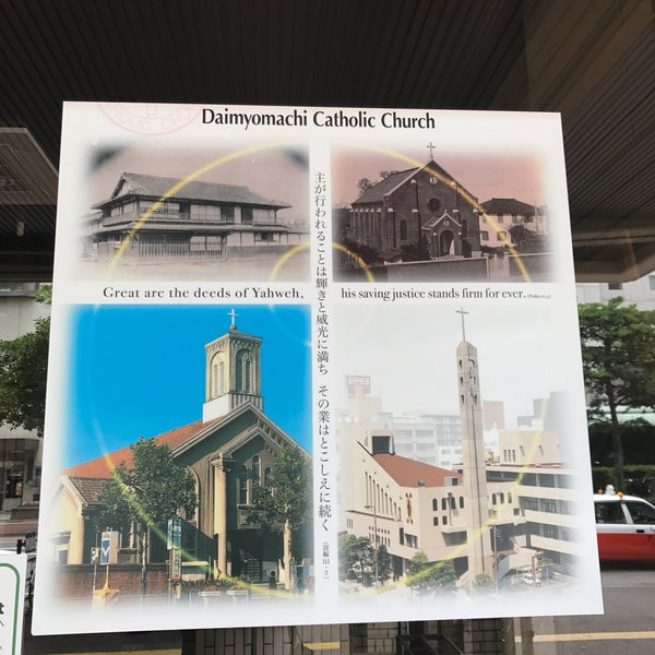 Photos at 大名町カトリック教会 (Daimyomachi Catholic Church
