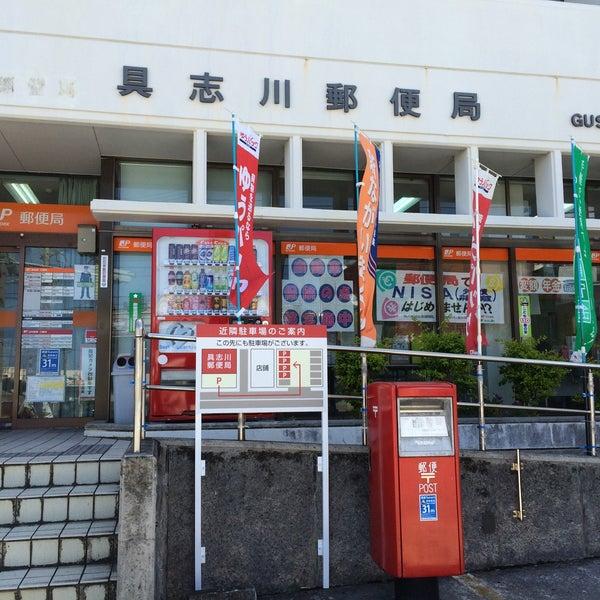 具志川郵便局 - Post Office in うるま市